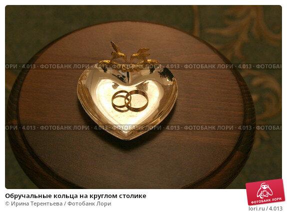 Обручальные кольца на круглом столике, эксклюзивное фото № 4013, снято 18 февраля 2006 г. (c) Ирина Терентьева / Фотобанк Лори