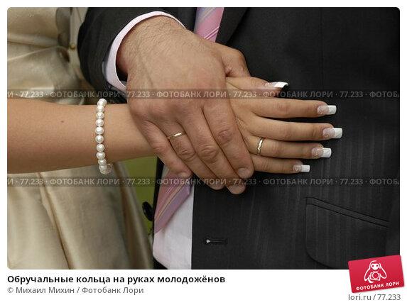 Обручальные кольца на руках молодожёнов, фото № 77233, снято 27 июня 2017 г. (c) Михаил Михин / Фотобанк Лори