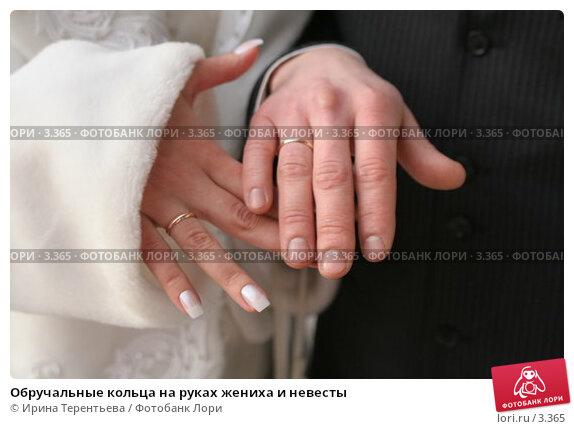 Обручальные кольца на руках жениха и невесты, эксклюзивное фото № 3365, снято 19 ноября 2005 г. (c) Ирина Терентьева / Фотобанк Лори