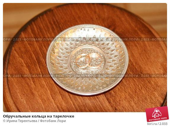 Обручальные кольца на тарелочке, эксклюзивное фото № 2033, снято 9 июля 2005 г. (c) Ирина Терентьева / Фотобанк Лори