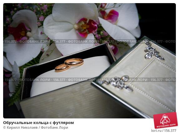 Обручальные кольца с футляром, фото № 156377, снято 6 июля 2007 г. (c) Кирилл Николаев / Фотобанк Лори