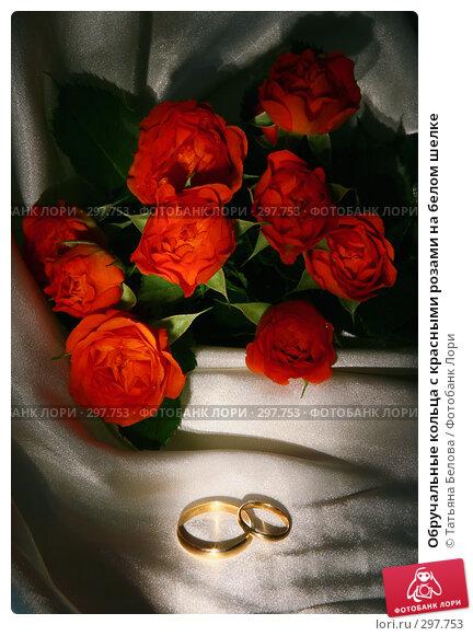Обручальные кольца с красными розами на белом шелке, фото № 297753, снято 11 мая 2008 г. (c) Татьяна Белова / Фотобанк Лори