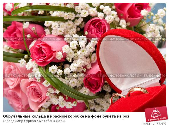 Обручальные кольца в красной коробке на фоне букета из роз, фото № 137497, снято 12 августа 2007 г. (c) Владимир Сурков / Фотобанк Лори