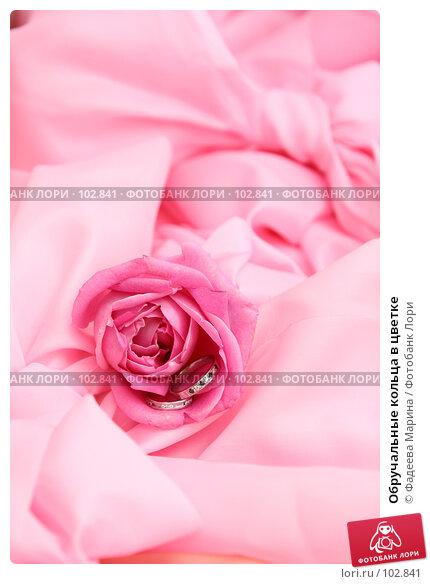 Купить «Обручальные кольца в цветке», фото № 102841, снято 26 апреля 2018 г. (c) Фадеева Марина / Фотобанк Лори