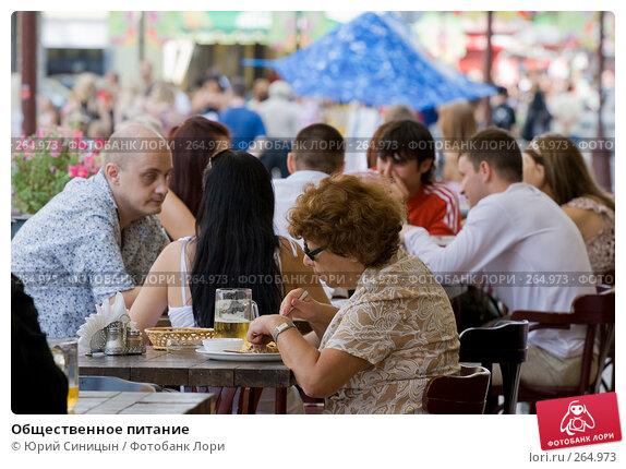 Общественное питание, фото № 264973, снято 25 августа 2007 г. (c) Юрий Синицын / Фотобанк Лори