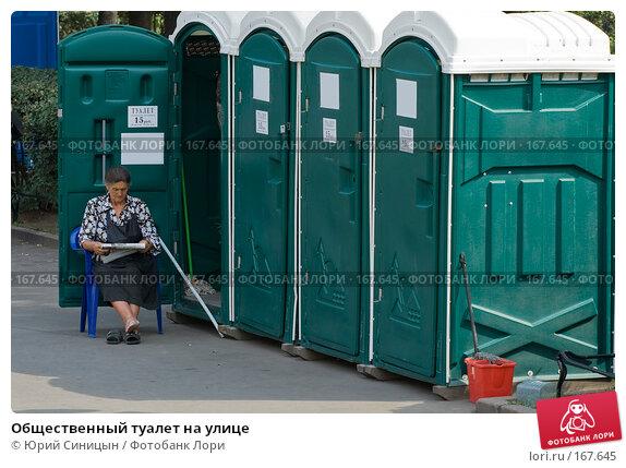 Общественный туалет на улице, фото № 167645, снято 22 августа 2007 г. (c) Юрий Синицын / Фотобанк Лори