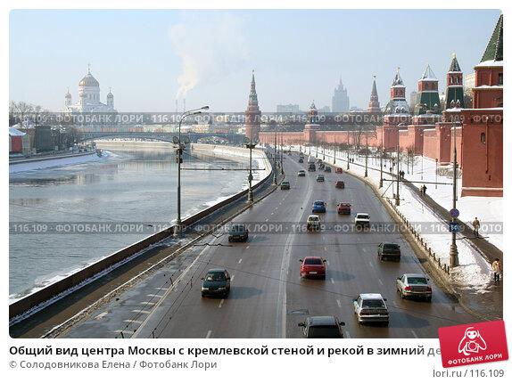 Общий вид центра Москвы с кремлевской стеной и рекой в зимний день, фото № 116109, снято 4 марта 2006 г. (c) Солодовникова Елена / Фотобанк Лори
