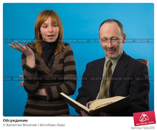Обсуждение, фото № 122273, снято 2 мая 2007 г. (c) Валентин Мосичев / Фотобанк Лори
