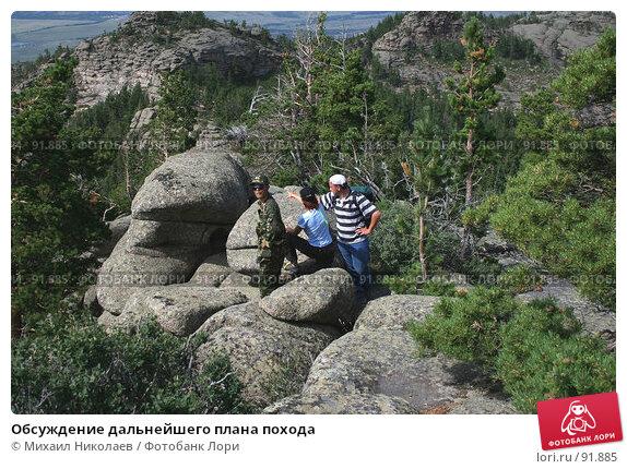 Обсуждение дальнейшего плана похода, фото № 91885, снято 31 июля 2007 г. (c) Михаил Николаев / Фотобанк Лори