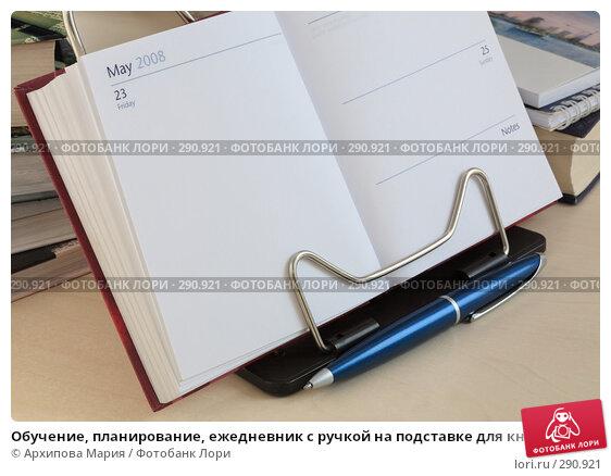 Обучение, планирование, ежедневник с ручкой на подставке для книг, фото № 290921, снято 19 мая 2008 г. (c) Архипова Мария / Фотобанк Лори