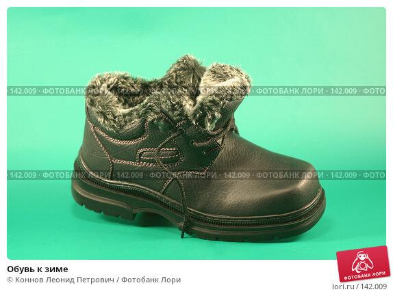 Обувь к зиме, фото № 142009, снято 8 декабря 2007 г. (c) Коннов Леонид Петрович / Фотобанк Лори