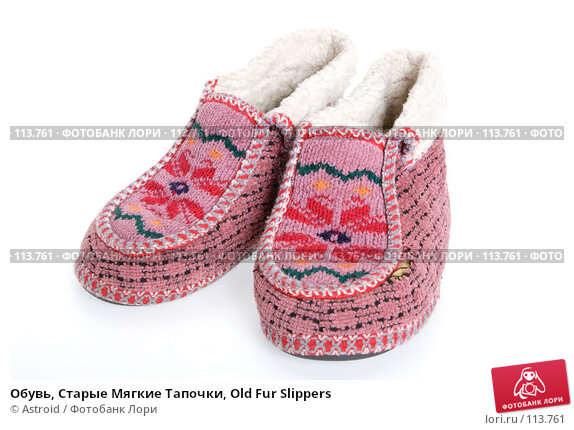 Купить «Обувь, Старые Мягкие Тапочки, Old Fur Slippers», фото № 113761, снято 11 февраля 2007 г. (c) Astroid / Фотобанк Лори