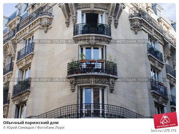 Обычный парижский дом, фото № 275173, снято 20 июня 2007 г. (c) Юрий Синицын / Фотобанк Лори