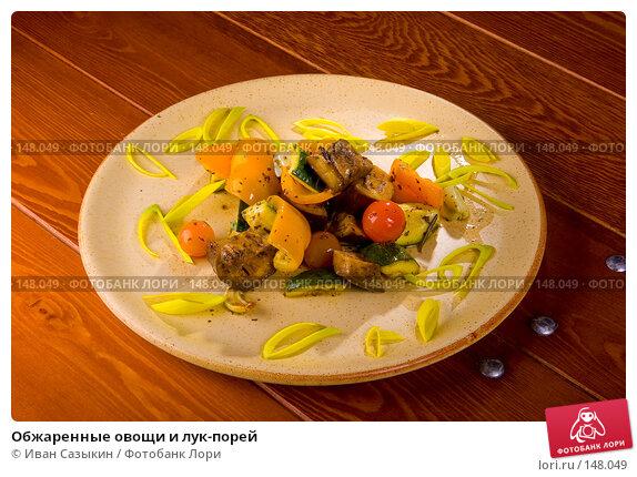 Обжаренные овощи и лук-порей, фото № 148049, снято 12 февраля 2007 г. (c) Иван Сазыкин / Фотобанк Лори