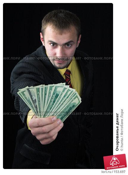 Купить «Очарованье денег», фото № 153697, снято 12 октября 2007 г. (c) hunta / Фотобанк Лори