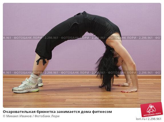Брюнетка занималась фитнесом дома