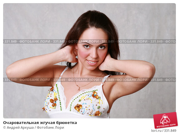 Очаровательная жгучая брюнетка, фото № 331849, снято 5 апреля 2008 г. (c) Андрей Аркуша / Фотобанк Лори