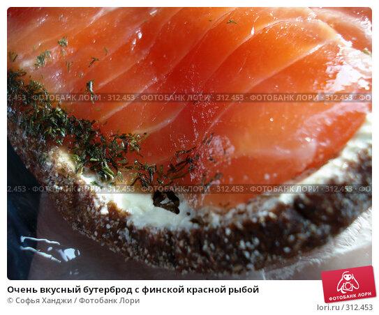 Очень вкусный бутерброд с финской красной рыбой, фото № 312453, снято 28 марта 2008 г. (c) Софья Ханджи / Фотобанк Лори