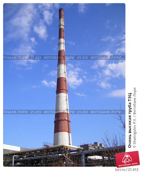 Очень высокая труба ТЭЦ, фото № 21413, снято 5 марта 2007 г. (c) Shamigulov P.V. / Фотобанк Лори