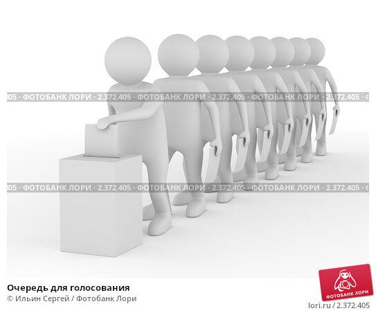 Купить «Очередь для голосования», иллюстрация № 2372405 (c) Ильин Сергей / Фотобанк Лори
