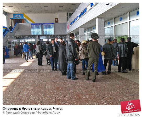 Очередь в билетные кассы. Чита., фото № 265605, снято 18 апреля 2008 г. (c) Геннадий Соловьев / Фотобанк Лори