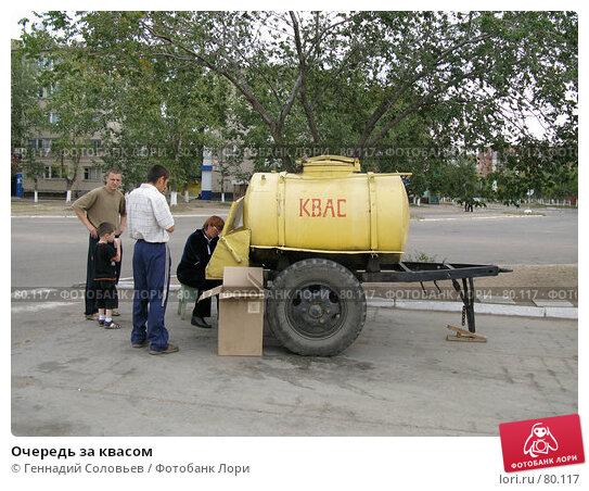 Очередь за квасом, фото № 80117, снято 7 сентября 2007 г. (c) Геннадий Соловьев / Фотобанк Лори