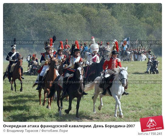 Очередная атака французской кавалерии. День Бородина-2007, фото № 150241, снято 2 сентября 2007 г. (c) Владимир Тарасов / Фотобанк Лори