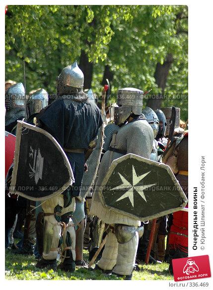 Купить «Очерёдные воины», фото № 336469, снято 18 мая 2008 г. (c) Юрий Шпинат / Фотобанк Лори