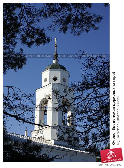 Купить «Очево. Введенская церковь (на горе)», фото № 232397, снято 22 марта 2008 г. (c) Julia Nelson / Фотобанк Лори