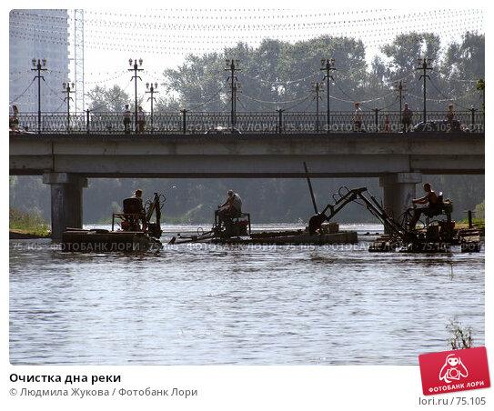 Очистка дна реки, фото № 75105, снято 17 августа 2007 г. (c) Людмила Жукова / Фотобанк Лори