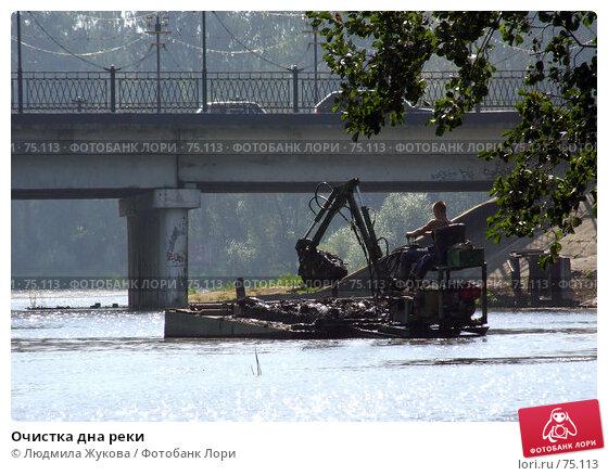 Очистка дна реки, фото № 75113, снято 17 августа 2007 г. (c) Людмила Жукова / Фотобанк Лори