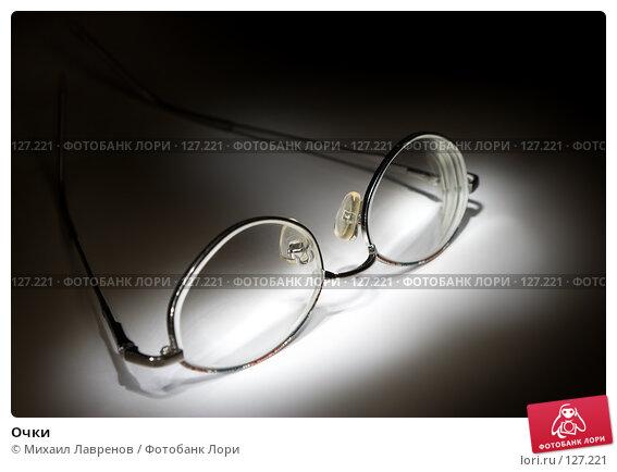 Очки, фото № 127221, снято 3 декабря 2005 г. (c) Михаил Лавренов / Фотобанк Лори