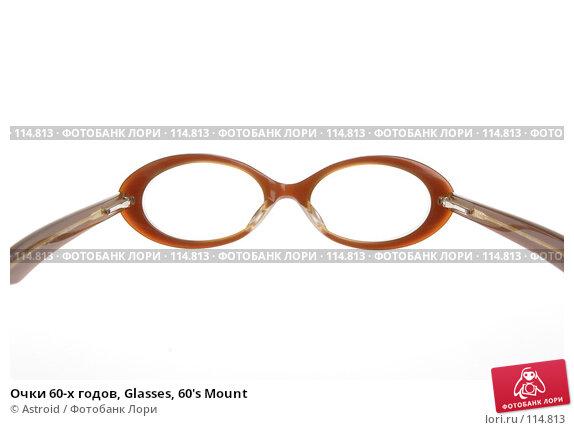 Очки 60-х годов, Glasses, 60's Mount, фото № 114813, снято 13 января 2007 г. (c) Astroid / Фотобанк Лори