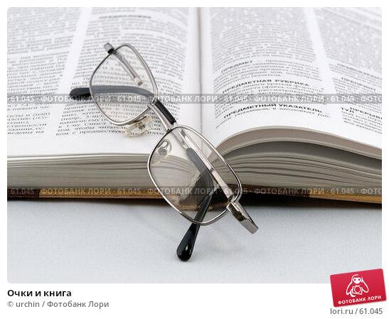 Очки и книга, фото № 61045, снято 10 июля 2007 г. (c) urchin / Фотобанк Лори