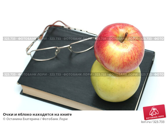 Очки и яблоко находятся на книге, фото № 323733, снято 28 апреля 2008 г. (c) Останина Екатерина / Фотобанк Лори