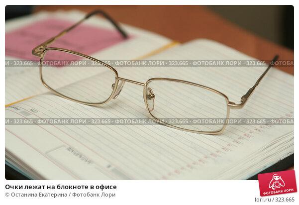 Очки лежат на блокноте в офисе, фото № 323665, снято 29 марта 2008 г. (c) Останина Екатерина / Фотобанк Лори
