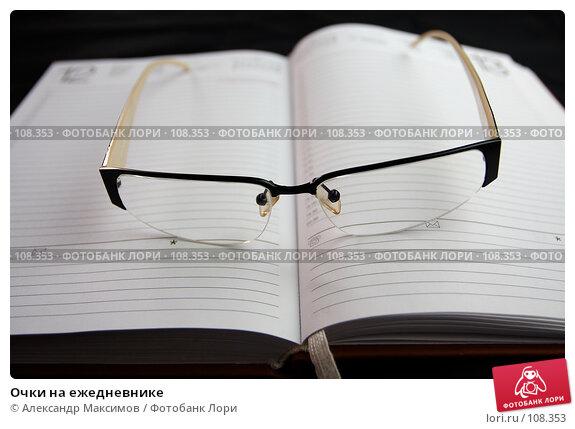 Очки на ежедневнике, фото № 108353, снято 28 июля 2006 г. (c) Александр Максимов / Фотобанк Лори