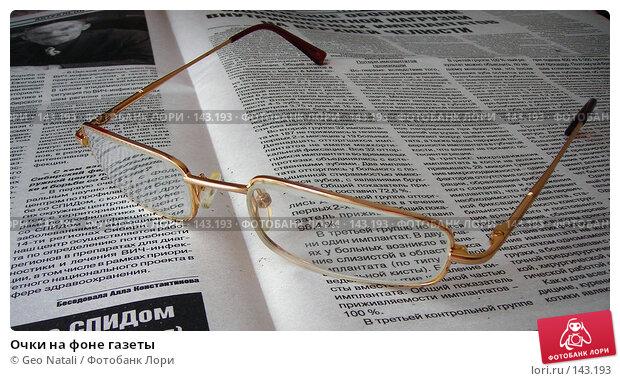 Очки на фоне газеты, фото № 143193, снято 8 декабря 2007 г. (c) Geo Natali / Фотобанк Лори