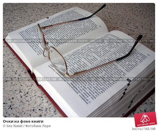 Очки на фоне книги, фото № 143149, снято 7 декабря 2007 г. (c) Geo Natali / Фотобанк Лори