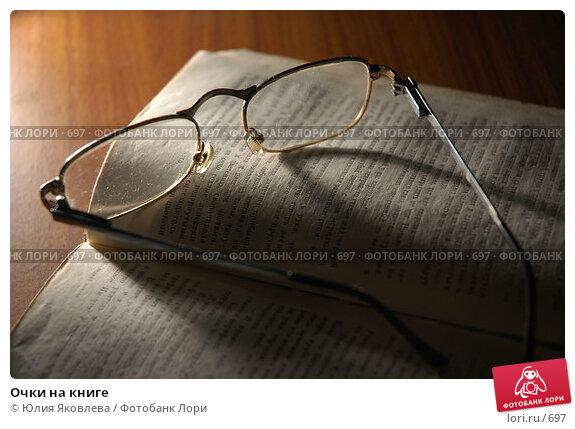 Очки на книге, фото № 697, снято 3 ноября 2005 г. (c) Юлия Яковлева / Фотобанк Лори