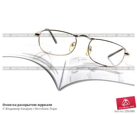 Очки на раскрытом журнале, фото № 259845, снято 22 апреля 2008 г. (c) Владимир Казарин / Фотобанк Лори