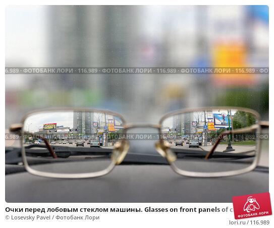 Очки перед лобовым стеклом машины. Glasses on front panels of car, фото № 116989, снято 31 июля 2005 г. (c) Losevsky Pavel / Фотобанк Лори