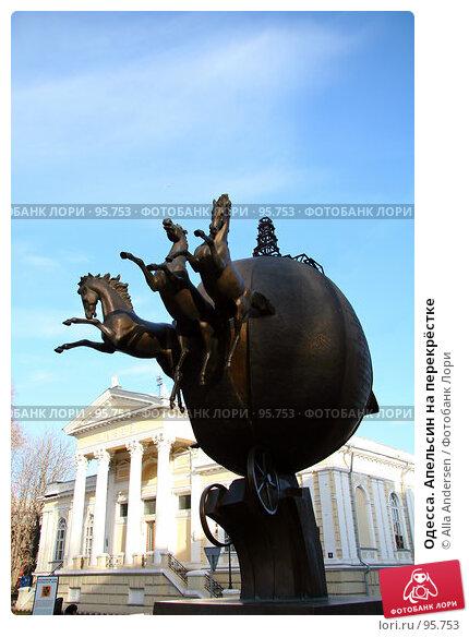 Одесса. Апельсин на перекрёстке, фото № 95753, снято 14 января 2007 г. (c) Alla Andersen / Фотобанк Лори