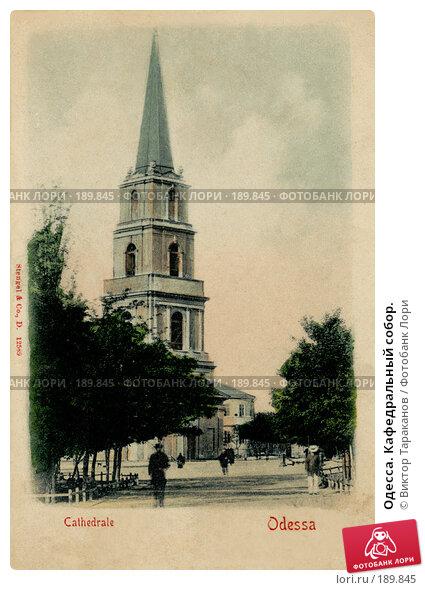 Купить «Одесса. Кафедральный собор.», фото № 189845, снято 21 мая 2018 г. (c) Виктор Тараканов / Фотобанк Лори