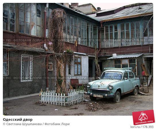 Одесский двор, фото № 178393, снято 6 января 2006 г. (c) Светлана Шушпанова / Фотобанк Лори