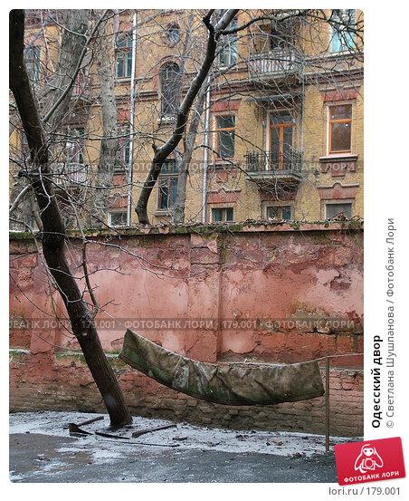 Купить «Одесский двор», фото № 179001, снято 10 января 2006 г. (c) Светлана Шушпанова / Фотобанк Лори