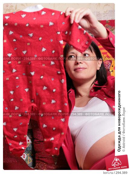 Одежда для новорожденного, фото № 294389, снято 7 апреля 2008 г. (c) Astroid / Фотобанк Лори