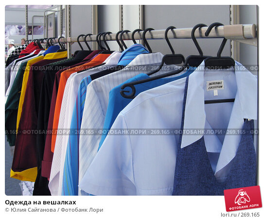 Купить «Одежда на вешалках», фото № 269165, снято 25 апреля 2008 г. (c) Юлия Сайганова / Фотобанк Лори