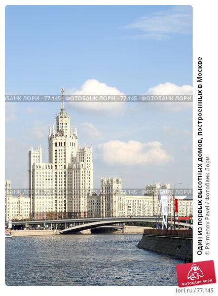 Один из первых высотных домов, построенных в Москве, фото № 77145, снято 25 августа 2007 г. (c) Parmenov Pavel / Фотобанк Лори
