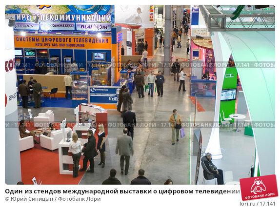 Один из стендов международной выставки о цифровом телевидении, фото № 17141, снято 8 февраля 2007 г. (c) Юрий Синицын / Фотобанк Лори